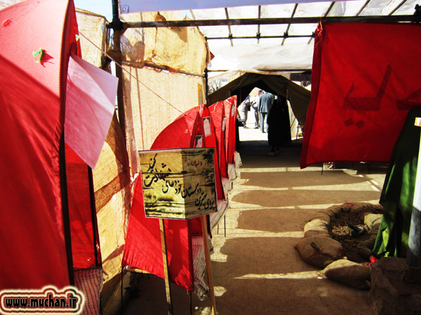 یادواره ی 14 شهید روستاهای چناس تکیه و کرک