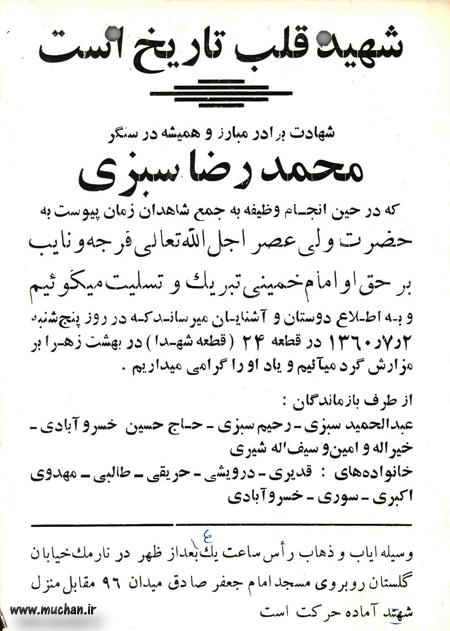 شهيد محمد رضا سبزي