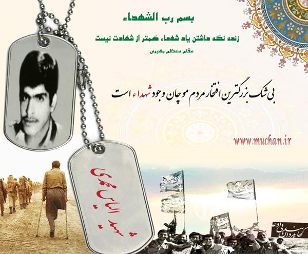شهید الیاس محمدی