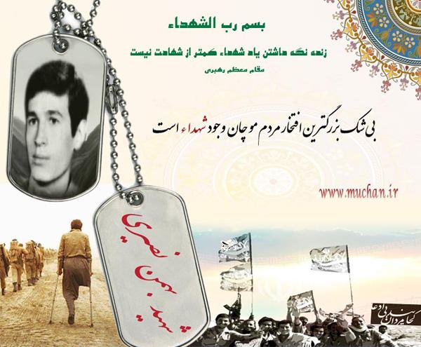 شهید بهمن نصیری