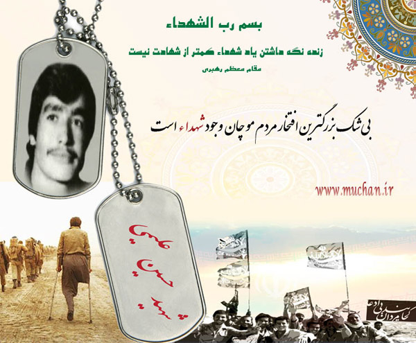 شهید حسین علیمی