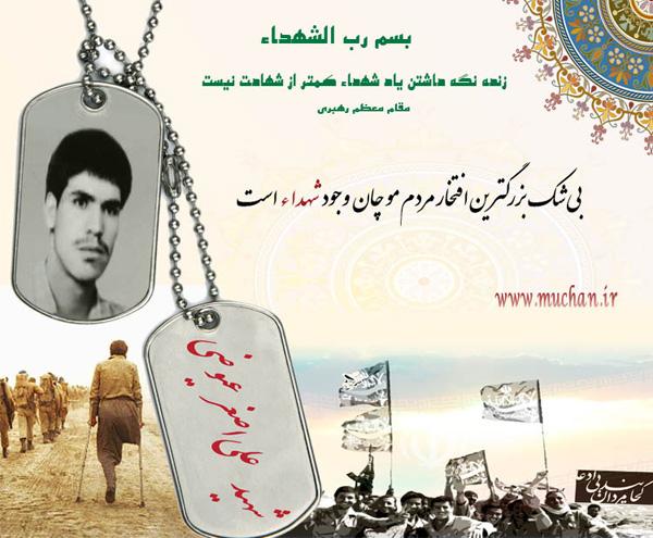 شهید علی اصغر عیوضی