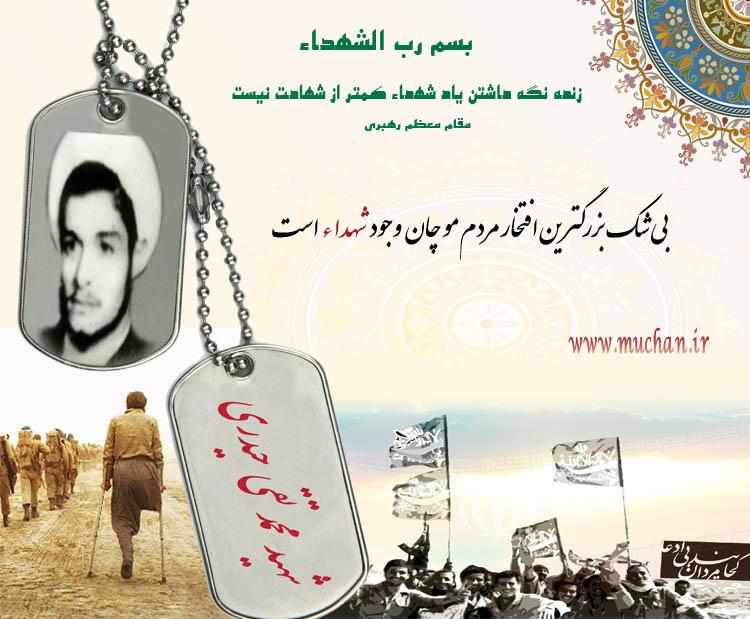 شهید محمد تقی حیدری