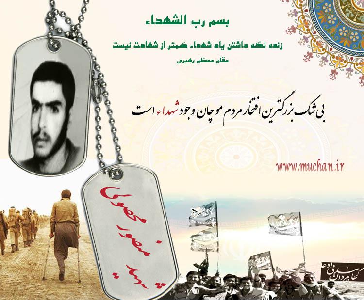 شهید منصور محصولی